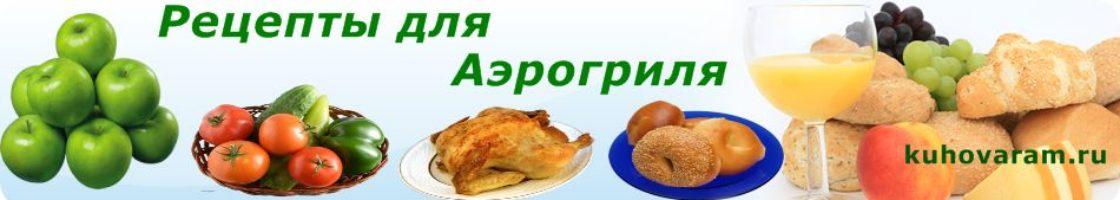 Рецепты для аэрогриля: вкусные и простые